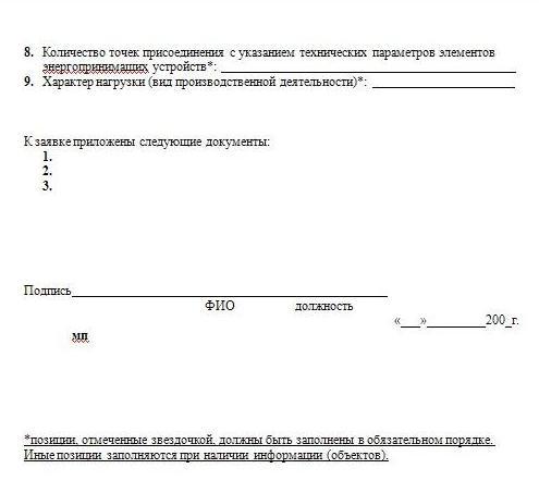 Образец Заполнения Заявки На Технологическое Присоединение